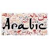 Arabereni das@ntacner / Արաբերենի դասընթացներ