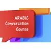 Arabereni   das@ntacner  daser  usucum  usum  Արաբերենի դասընթացներ դասեր ուսուցում ոսում