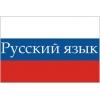 Ruseren  lezvi das@ntacner  Ռուսերեն լեզվի դասընացներ