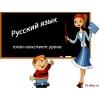 Ruseren  lezvi das@ntacner daser  Ռուսերեն լեզվի դասընթացներ