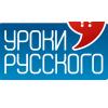 Ռուսերենի  դասընթացներ (արագացված)