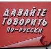 Ռուսերենի արագացված դասընթացներ