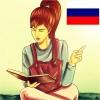 ռուսերեն արագացված